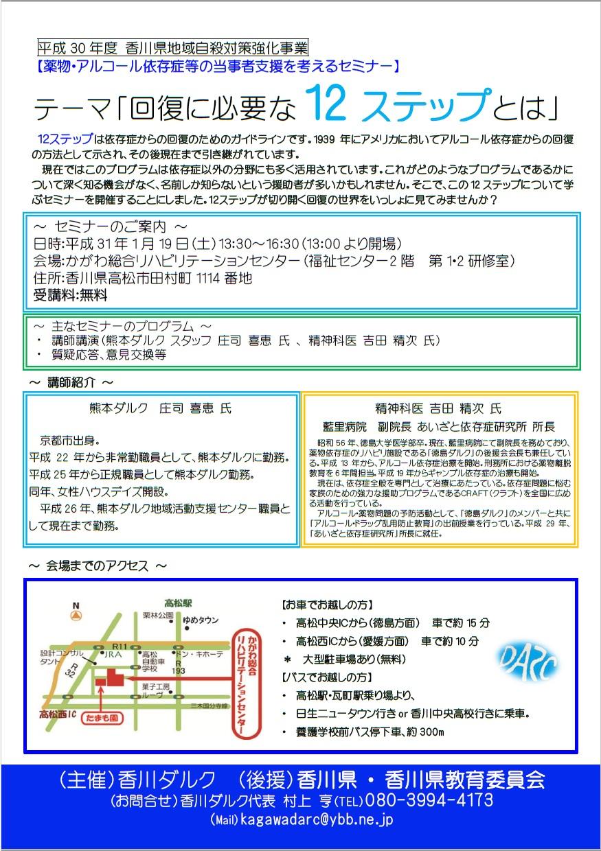 12STEPセミナー香川写真.jpg